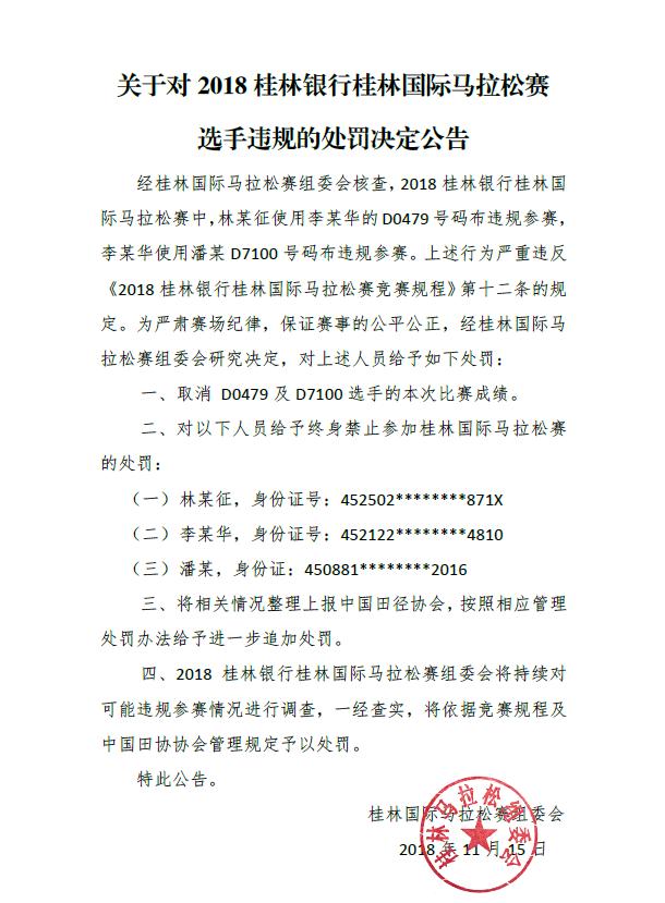 http://img.sport-china.cn/181120155bf3b7a19169b.png