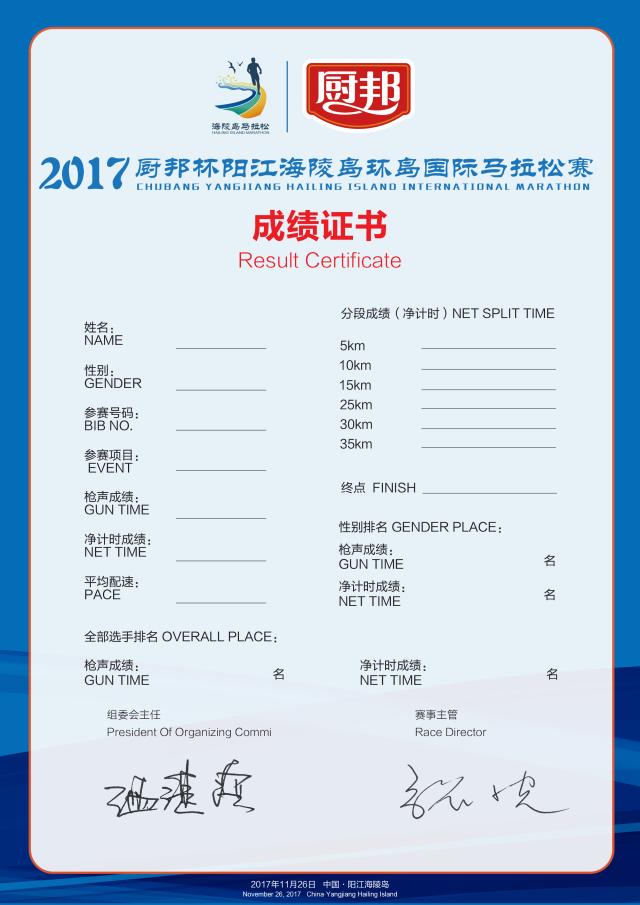 领成绩单啦 2017厨邦杯阳江海陵岛环岛国际马拉松赛成绩证书下载